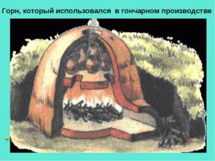 Горн, который использовался в гончарном производстве