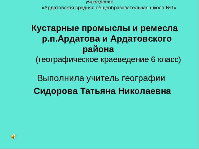 Муниципальное бюджетное общеобразовательное учреждение «Ардатовская средняя...