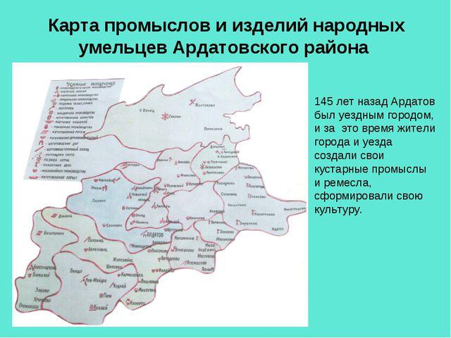 Карта промыслов и изделий народных умельцев Ардатовского района 145 лет назад...