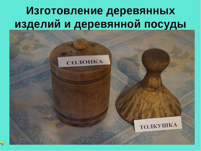 Изготовление деревянных изделий и деревянной посуды