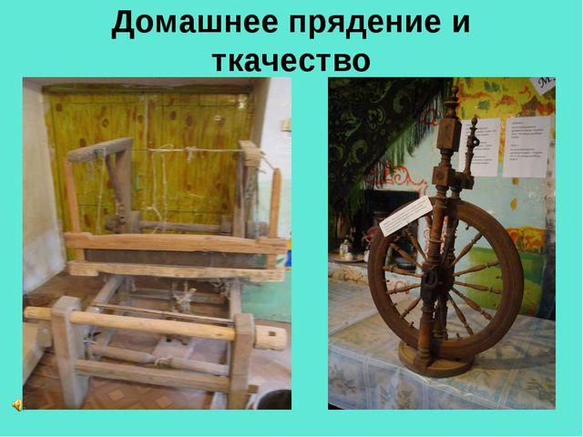 Домашнее прядение и ткачество