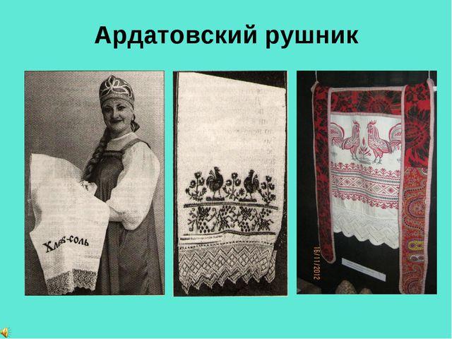 Ардатовский рушник
