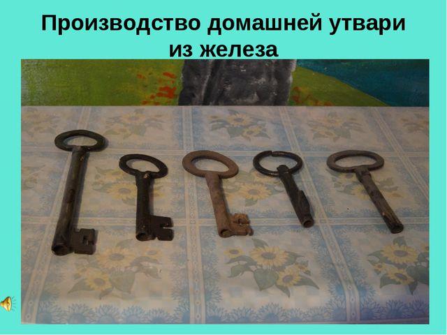 Производство домашней утвари из железа