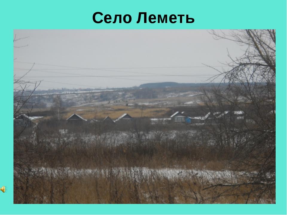 Село Леметь