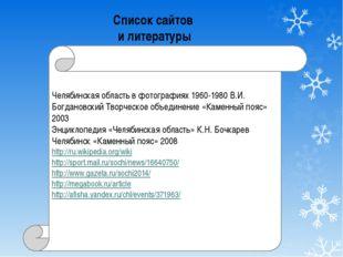 Список сайтов и литературы Челябинская область в фотографиях 1960-1980 В.И. Б