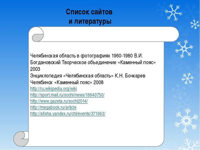 Список сайтов и литературы Челябинская область в фотографиях 1960-1980 В.И. Б...