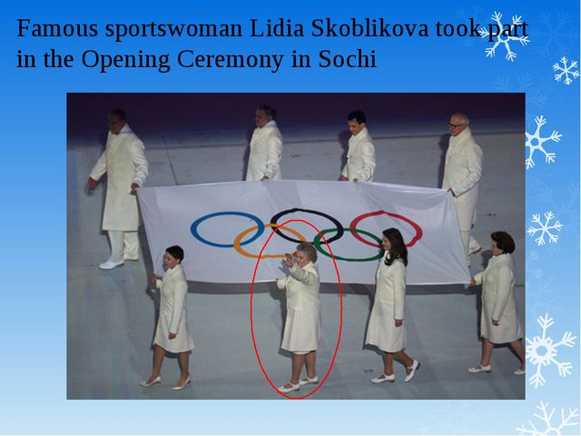 Famous sportswoman Lidia Skoblikova took part in the Opening Ceremony in Sochi