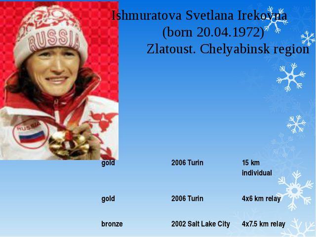 Ishmuratova Svetlana Irekovna (born 20.04.1972) Zlatoust. Chelyabinsk region...