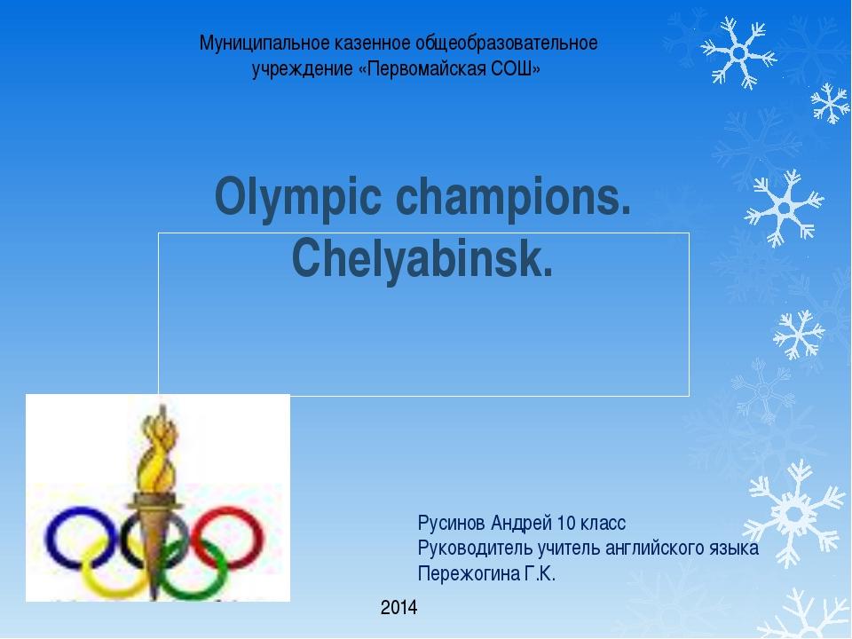 Olympic champions. Chelyabinsk. Русинов Андрей 10 класс Руководитель учитель...