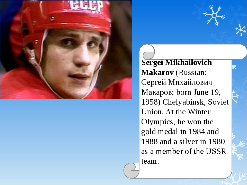 Sergei Mikhailovich Makarov (Russian: Сергей Михайлович Макаров; born June 19...