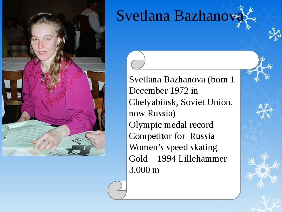 . Svetlana Bazhanova (born 1 December 1972 in Chelyabinsk, Soviet Union, now...