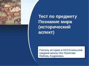 Тест по предмету Познание мира (исторический аспект) Учитель истории и ООЗ Ес