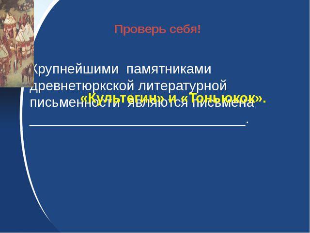 Крупнейшими памятниками древнетюркской литературной письменности являются пи...