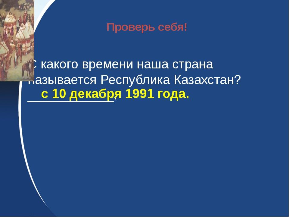 С какого времени наша страна называется Республика Казахстан? ____________....