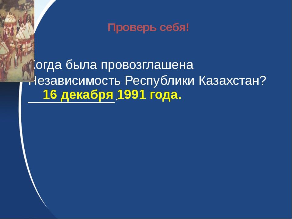 Когда была провозглашена Независимость Республики Казахстан? ____________. 1...
