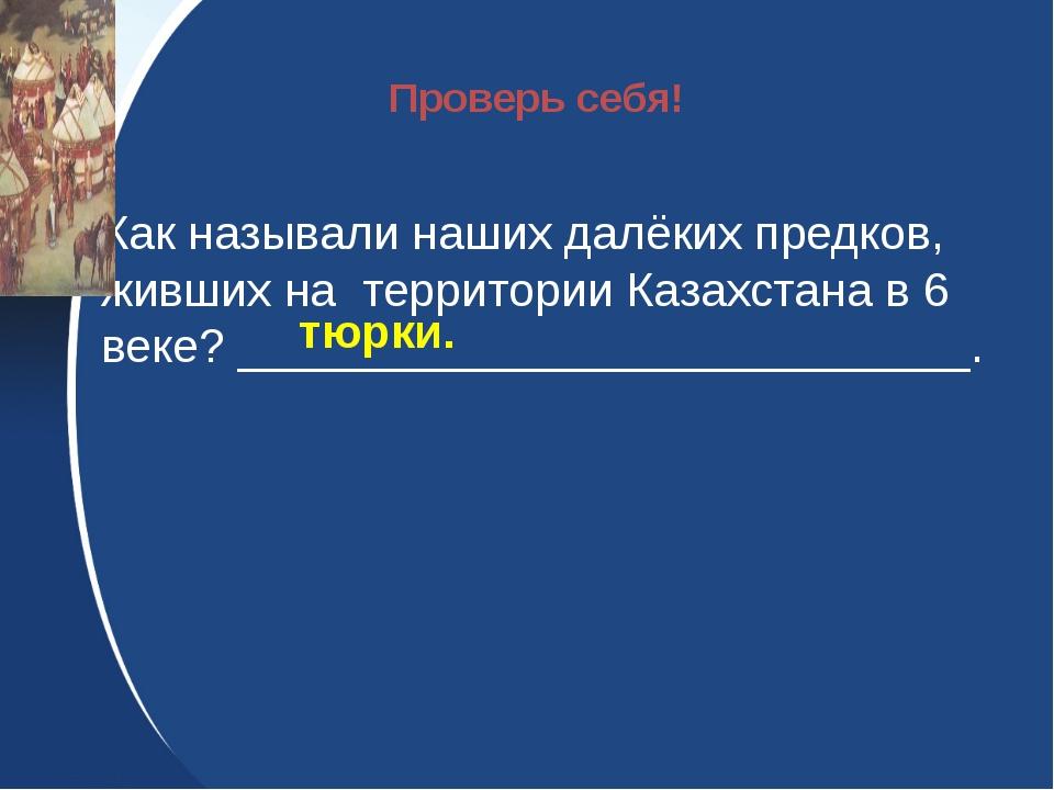 Как называли наших далёких предков, живших на территории Казахстана в 6 веке...