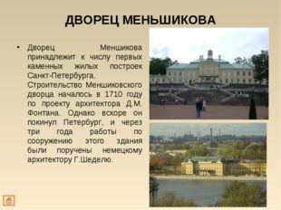 ДВОРЕЦ МЕНЬШИКОВА Дворец Меншикова принадлежит к числу первых каменных жилых