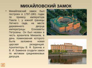 МИХАЙЛОВСКИЙ ЗАМОК Михайловский замок был построен в 1797-1801 годах по прика