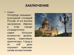 ЗАКЛЮЧЕНИЕ Санкт-Петербургназывают культурной столицей России. И это вполне