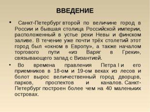 ВВЕДЕНИЕ Санкт-Петербургвторой по величине город в России и бывшая столица