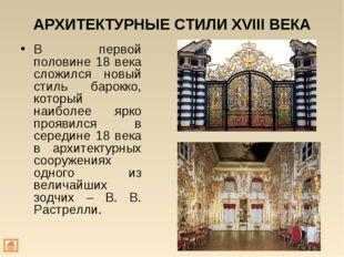 АРХИТЕКТУРНЫЕ СТИЛИ XVIIIВЕКА В первой половине 18 века сложился новый стиль