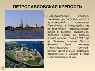 ПЕТРОПАВЛОВСКАЯ КРЕПОСТЬ Петропавловская крепость занимает центральное место