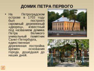 ДОМИК ПЕТРА ПЕРВОГО На Петроградском острове в 1703 году был построен скромны