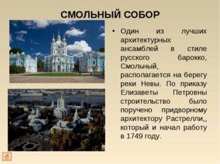 СМОЛЬНЫЙ СОБОР Один из лучших архитектурных ансамблей в стиле русского барокк