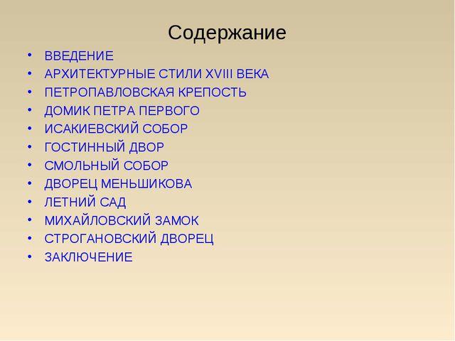 Содержание ВВЕДЕНИЕ АРХИТЕКТУРНЫЕ СТИЛИ XVIIIВЕКА ПЕТРОПАВЛОВСКАЯ КРЕПОСТЬ Д...