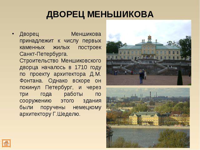 ДВОРЕЦ МЕНЬШИКОВА Дворец Меншикова принадлежит к числу первых каменных жилых...