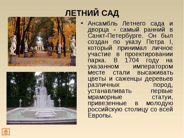 ЛЕТНИЙ САД Ансамбль Летнего сада и дворца - самый ранний в Санкт-Петербурге....
