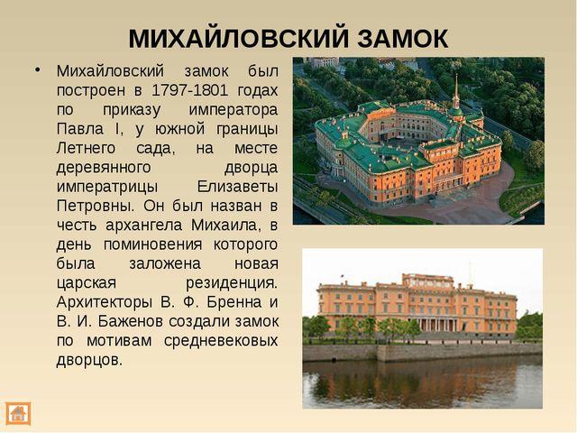 МИХАЙЛОВСКИЙ ЗАМОК Михайловский замок был построен в 1797-1801 годах по прика...