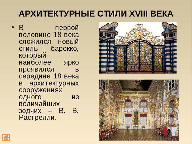 АРХИТЕКТУРНЫЕ СТИЛИ XVIIIВЕКА В первой половине 18 века сложился новый стиль...