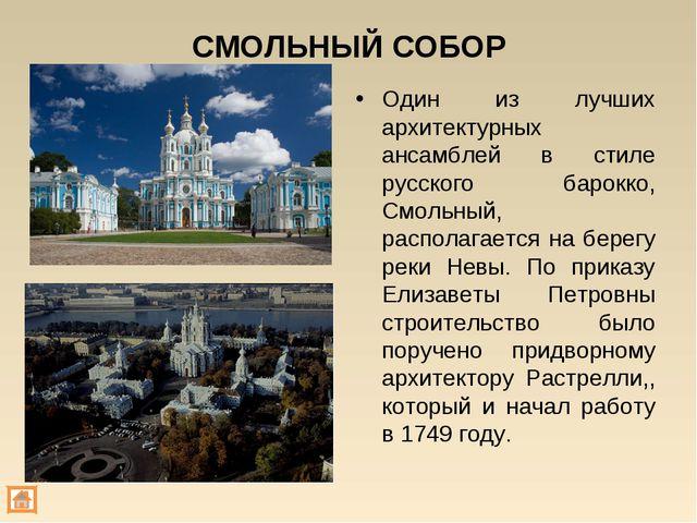 СМОЛЬНЫЙ СОБОР Один из лучших архитектурных ансамблей в стиле русского барокк...
