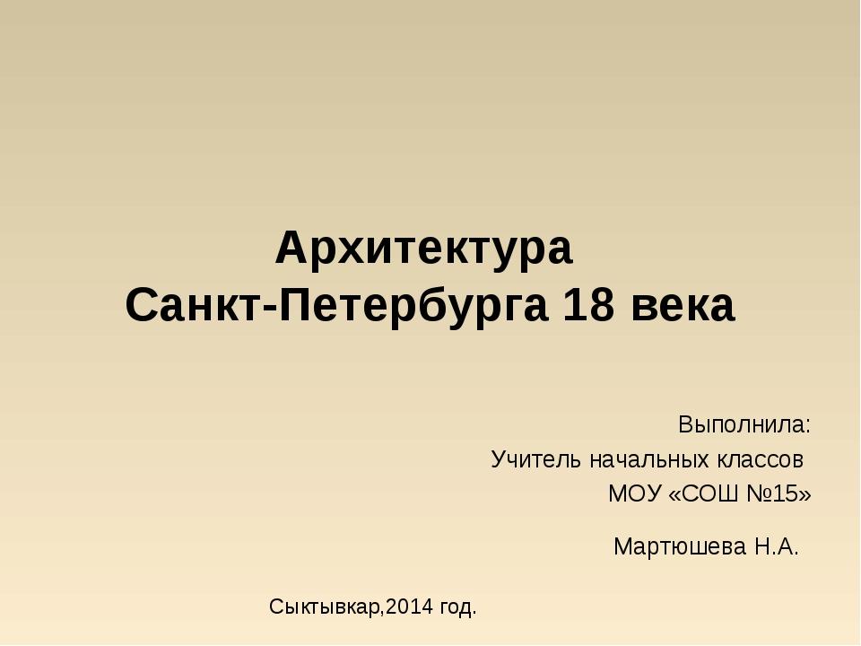 Архитектура Санкт-Петербурга 18 века Выполнила: Учитель начальных классов МОУ...