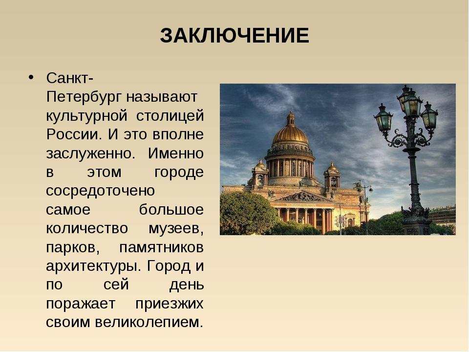 ЗАКЛЮЧЕНИЕ Санкт-Петербургназывают культурной столицей России. И это вполне...
