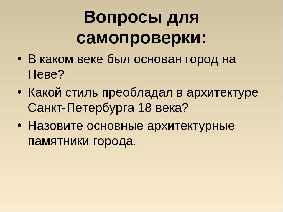 Вопросы для самопроверки: В каком веке был основан город на Неве? Какой стиль...