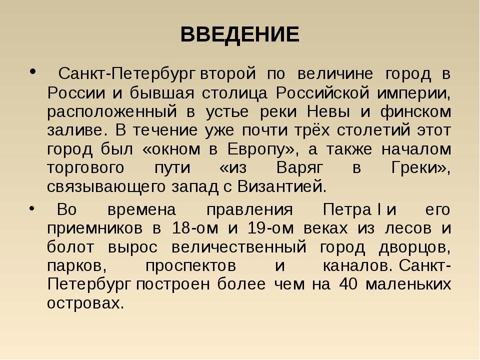 ВВЕДЕНИЕ Санкт-Петербургвторой по величине город в России и бывшая столица...