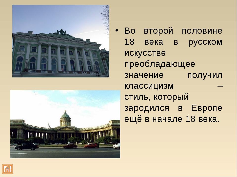 Во второй половине 18 века в русском искусстве преобладающее значение получил...