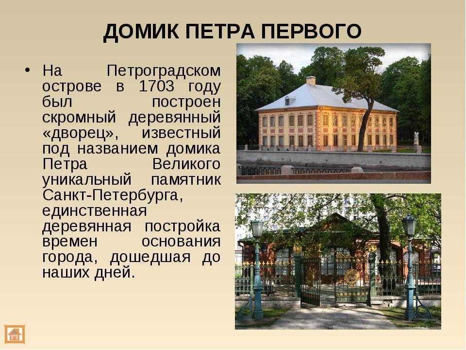 ДОМИК ПЕТРА ПЕРВОГО На Петроградском острове в 1703 году был построен скромны...