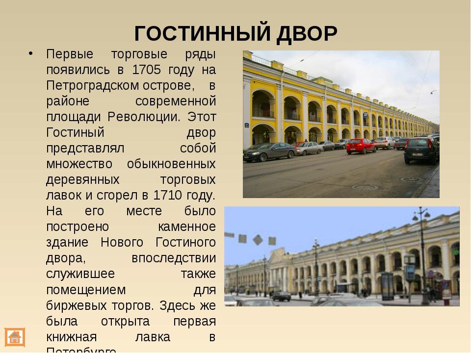 ГОСТИННЫЙ ДВОР Первые торговые ряды появились в 1705 году на Петроградскомос...
