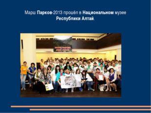Марш Парков-2013 прошёл в Национальном музее Республики Алтай.