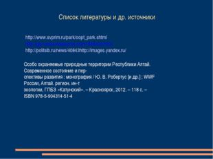 http://www.svprim.ru/park/oopt_park.shtml http://gp-russia.livejournal.com/1