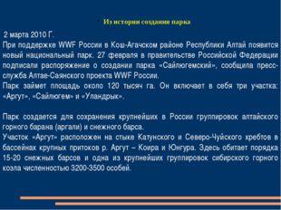 Из истории создания парка 2 марта 2010 Г. При поддержке WWF России в Кош-Агач