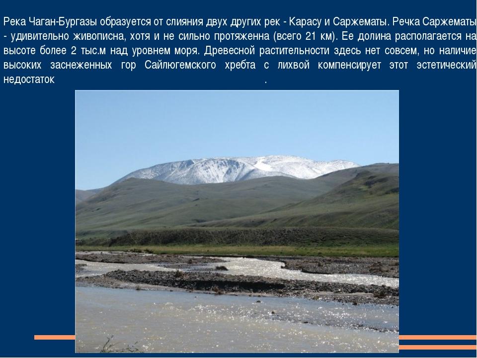 Река Чаган-Бургазы образуется от слияния двух других рек - Карасу и Саржематы...