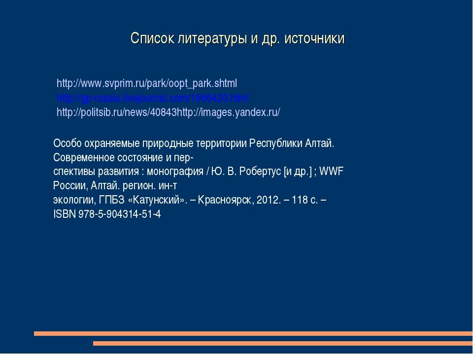 http://www.svprim.ru/park/oopt_park.shtml http://gp-russia.livejournal.com/1...