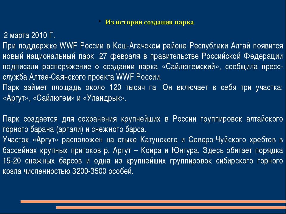 Из истории создания парка 2 марта 2010 Г. При поддержке WWF России в Кош-Агач...