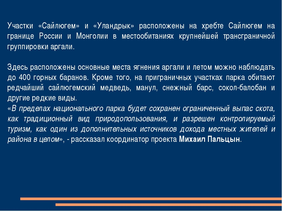 Участки «Сайлюгем» и «Уландрык» расположены на хребте Сайлюгем на границе Ро...