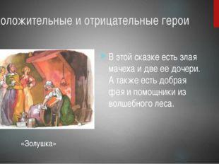 2. Положительные и отрицательные герои В этой сказке есть злая мачеха и две е