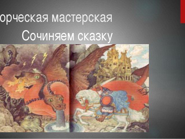 Творческая мастерская Сочиняем сказку
